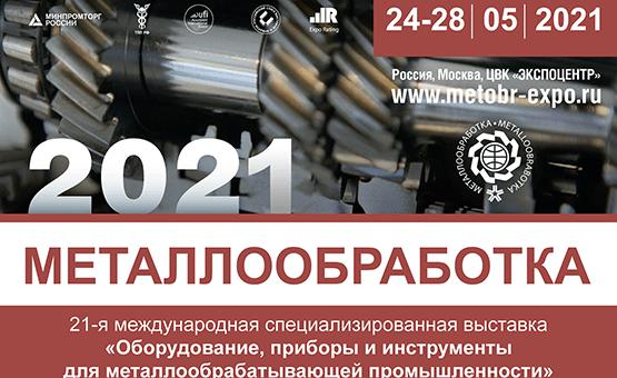 Решения Pokkels на выставке «Металлообработка 2021»