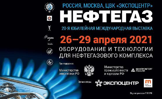 Pokkels примет участие в выставке «Нефтегаз 2021»